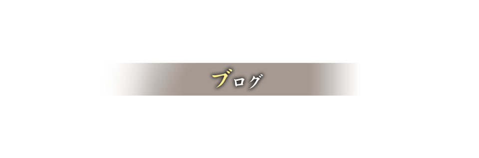 DAIKOKUYA'S OFFICIAL BLOG